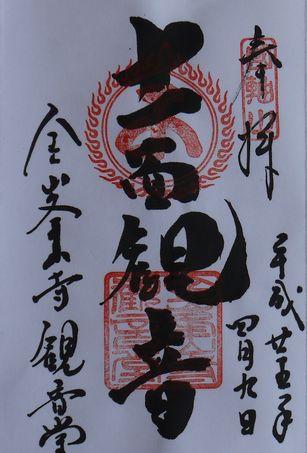 朱印 金峯山寺観音堂