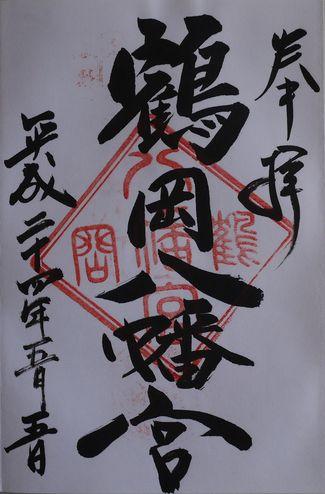 鶴岡八幡宮朱印