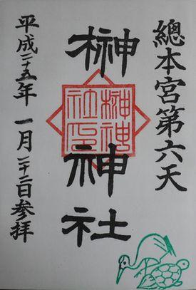 榊神社朱印