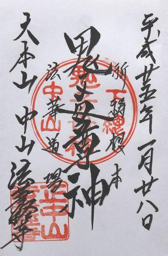 法華経寺鬼子母神ご朱印