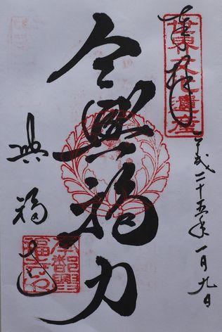 朱印興福寺?