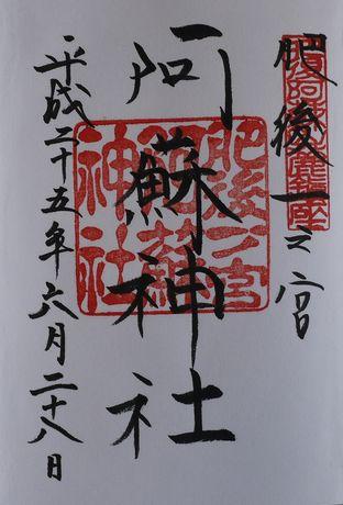 阿蘇神社朱印