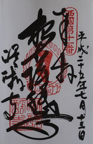 醍醐寺西国十一番朱印