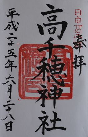 高千穂神社朱印