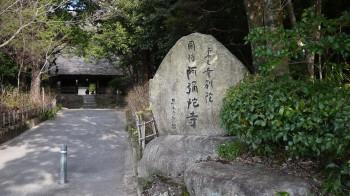 阿弥陀寺入口