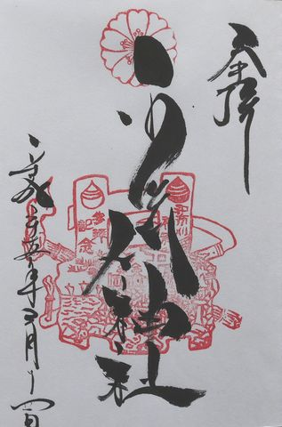 関門和布刈神社