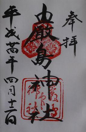 厳島神社朱印
