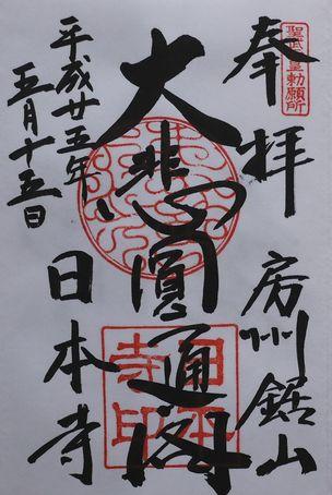 朱印日本寺