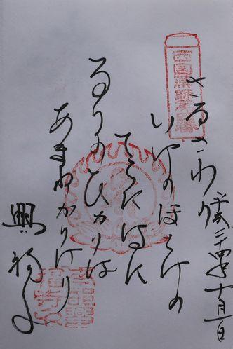 朱印興福寺御詠歌