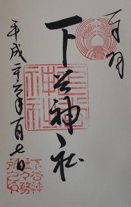 下谷神社朱印