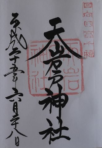 天岩戸神社朱印