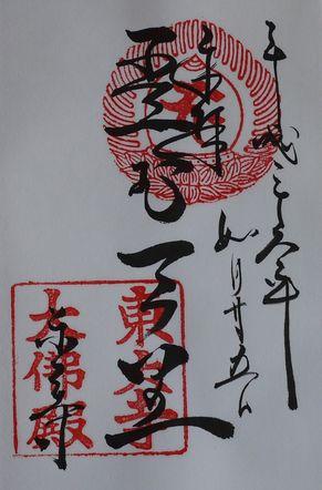 東大寺聖武天皇朱印