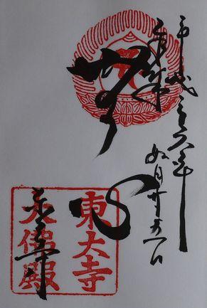 東大寺無心朱印