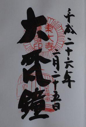 東大寺梵鐘朱印