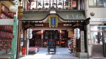 矢田寺入口
