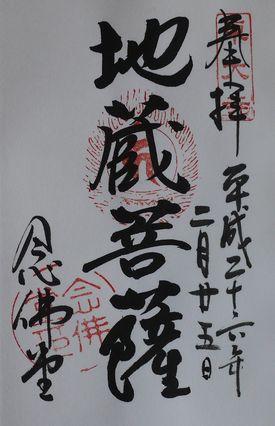 東大寺念仏堂朱印