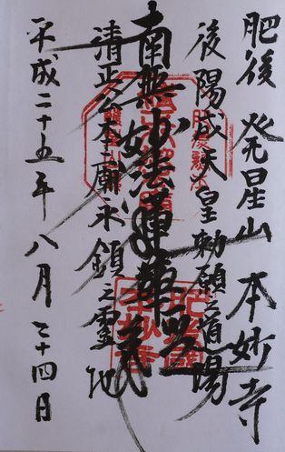 本妙寺ご朱印