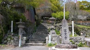 富貴寺入口