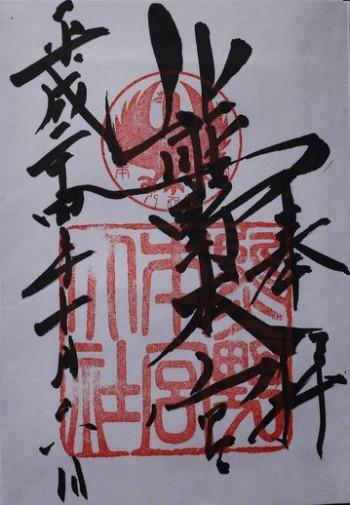 熊野本宮大社朱印