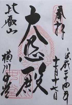 横川中堂朱印