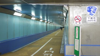 関門トンネル入り口