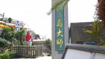 江の島大師入口