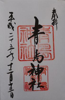 青島神社朱印