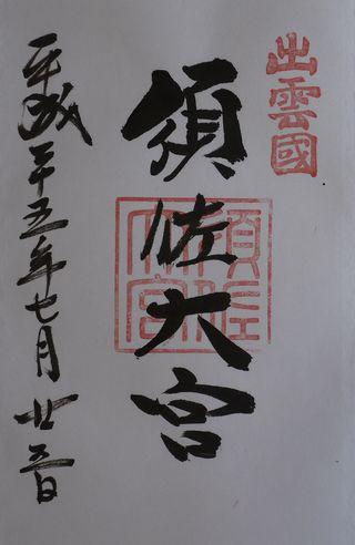 須佐神社朱印