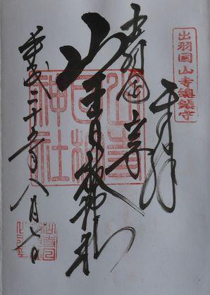 日枝神社朱印