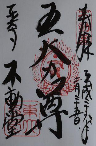 東大寺不動堂朱印
