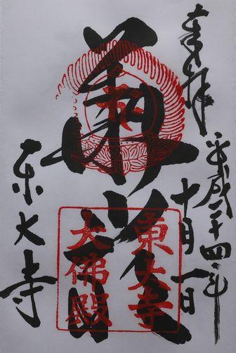 朱印東大寺大仏殿