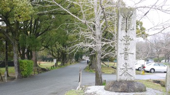 観世音寺入り口