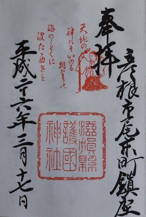 彦根護国神社朱印