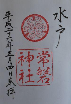 常盤神社朱印