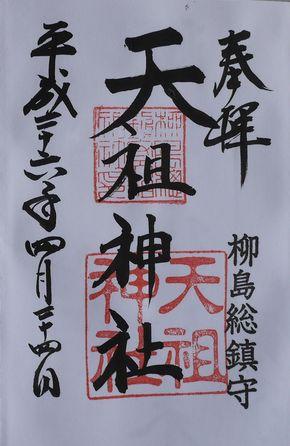 天祖神社朱印
