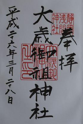 静岡浅間大歳神社朱印