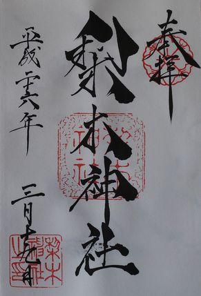 梨木神社朱印