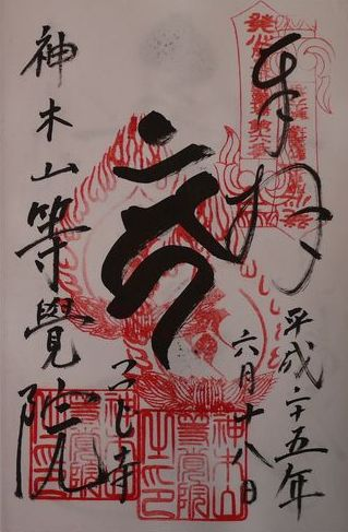 等覚院(川崎つつじ) 朱印
