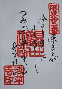 浅草寺ご詠歌1