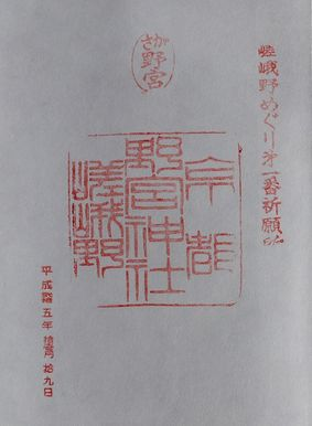 野宮神社朱印
