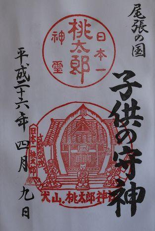 桃太郎神社朱印
