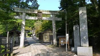 古峰神社入り口