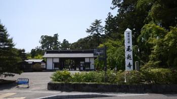 毛越寺入り口