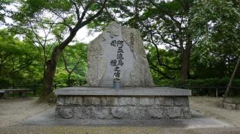 清水寺アテルイの碑