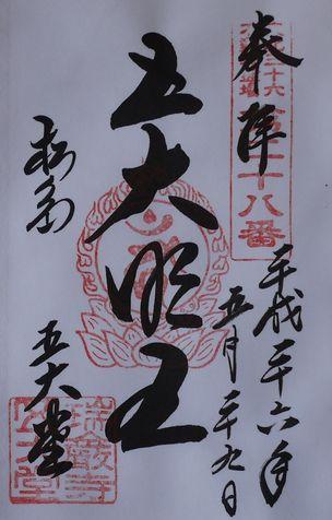 瑞巌寺五大堂朱印
