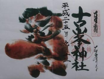 古峰神社朱印2
