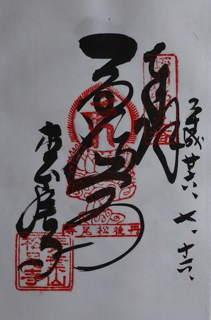 松尾寺朱印
