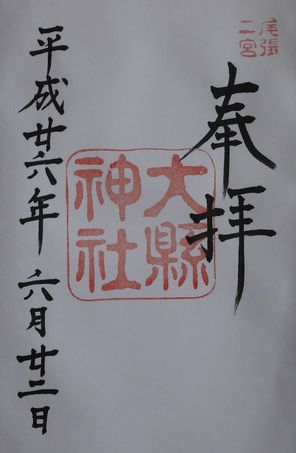 大懸神社朱印