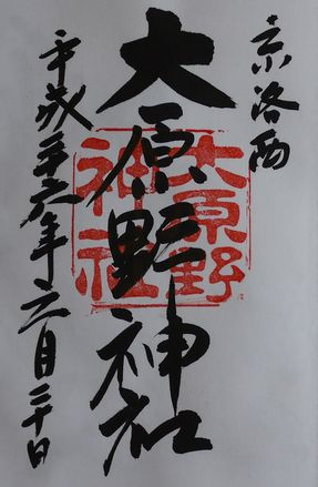 大原野神社朱印
