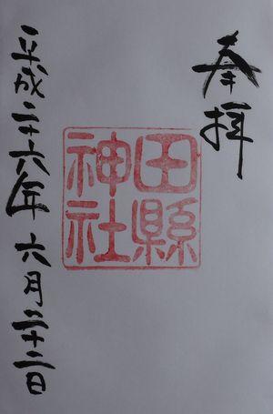 田懸神社朱印